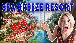 САМЫЙ ПОЛНЫЙ ОБЗОР отеля Sea Breeze Jomtien Resort 3*. Все корпуса Сиа Бриз. Паттайя. Таиланд