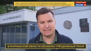 Смотреть видео На борту сгоревшего SSJ 100 нашли черные ящики   Россия 24 онлайн
