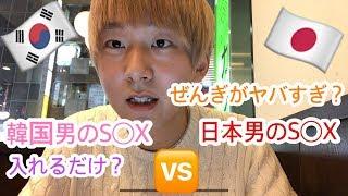 「下ネ注意」韓国男のS○Xと比べる thumbnail