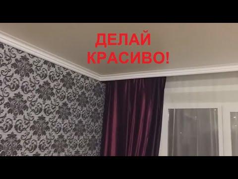 Как клеить галтели на натяжные потолки