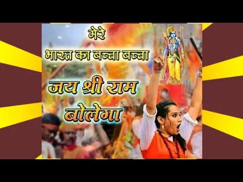 mera bharat ka baccha baccha jai shri ram bolega