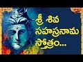 Sri Shiva Sahasranama Stotram In Telugu