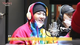What is Shin-young's first impression of iKON members?[정오의 희망곡 김신영입니다]20180207
