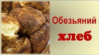 Приготовление хлеба. Обезьяний хлеб