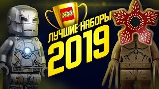 лУЧШИЕ ЛЕГО НАБОРЫ 2019