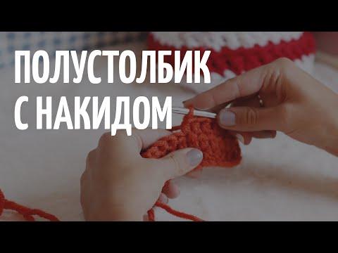 Как вязать столбик крючком: виды столбиков крючком, видео