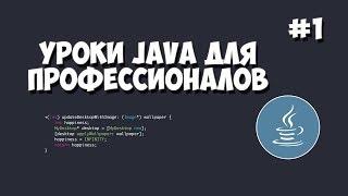 Уроки Java для профессионалов | #1 - Программирование на Java