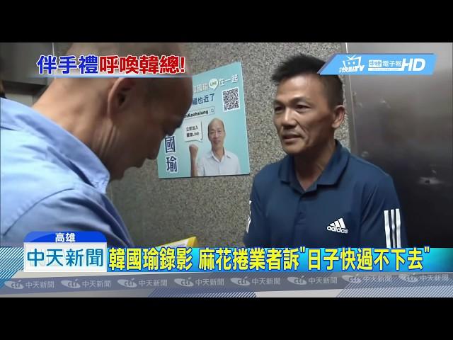 20181214中天新聞 韓國瑜錄影 麻花捲業者訴「日子快過不下去」