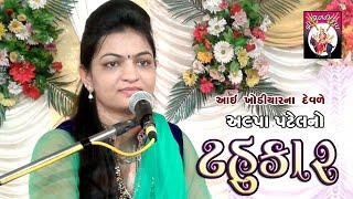 Khodiyaar Mana Devle Alpa Patel No Tahukar || Alpa Patel || Part-01