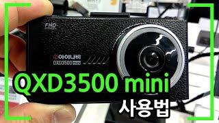 아이나비 블랙박스 QXD3500 mini 사용법(하나하…