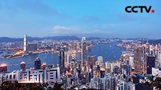"""[中国新闻] 国务院港澳办发表声明强烈谴责美方将""""香港人权与民主法案""""签署成法   CCTV中文国际"""