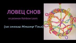 ЛОВЕЦ СНОВ из резинок, Радужки Rainbow Loom