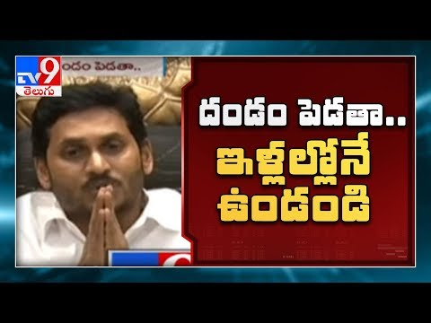 Coronavirus Outbreak : Sorry, but stay wherever you are, says CM Jagan - TV9