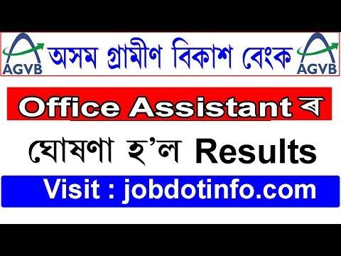 Assam Gramin Vikash Bank Office Assistant Results 2019