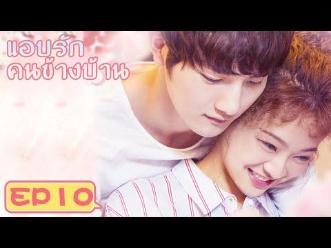 [ซับไทย]ซีรีย์จีน | แอบรักคนข้างบ้าน(Brave Love) | EP10 Full HD | ซีรีย์จีนยอดนิยม