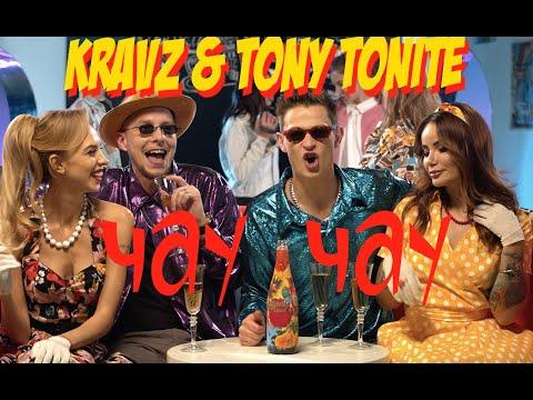 Кравц & Tony Tonite - Чау Чау (Премьера клипа 2020)