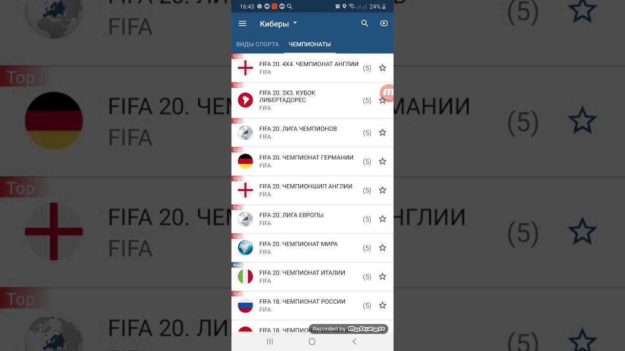 Стратегия ставок fifa 20 скачать на телефон бесплатно старую версию фонбет
