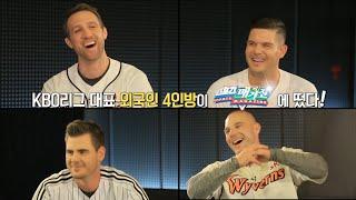 [MBC 스포츠매거진] KBO에서 외국인 선수로 산다는 것 (린드블럼, 브리검, 로맥, 조셉 출연)