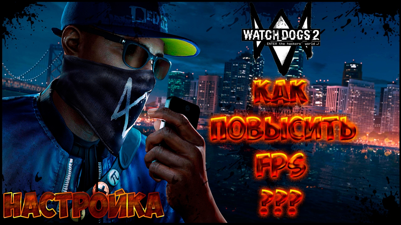 «Watch Dogs Серия Игр» — 1997