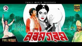 Bangla Movie   NOROM GOROM   Wasim, Anju   Eagle Movies (OFFICIAL)