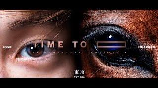 水曜日のカンパネラ 東京遊駿『 TIME TO PLAY 』 東京競馬場.
