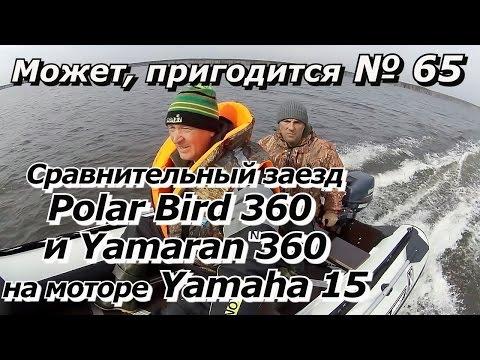 ПашАсУралмашА:-Может, пригодится №65 Лодки Polar Bird 360 и Yamaran 360 на моторе Yamaha 15