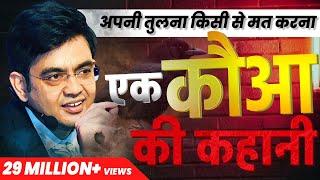 जिंदगी में अपनी तुलना किसी से मत करना   Sonu Sharma Motivational Video ! For association: 7678481813