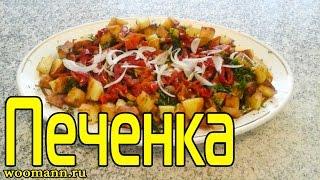 Печень жареная по турецки