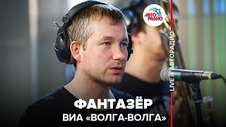 "🅰️ ВИА ""Волга-Волга"" - Фантазёр (LIVE @ Авторадио)"
