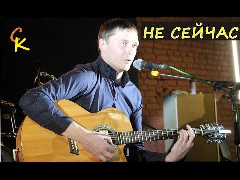 НЕ СЕЙЧАС - Константин Сапрыкин (ПИТЕР 21.02.2016)