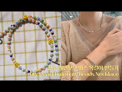 진주 레인보우 스마일 비즈 목걸이 만들기_DIY Pearl Rainbow Beads Necklace