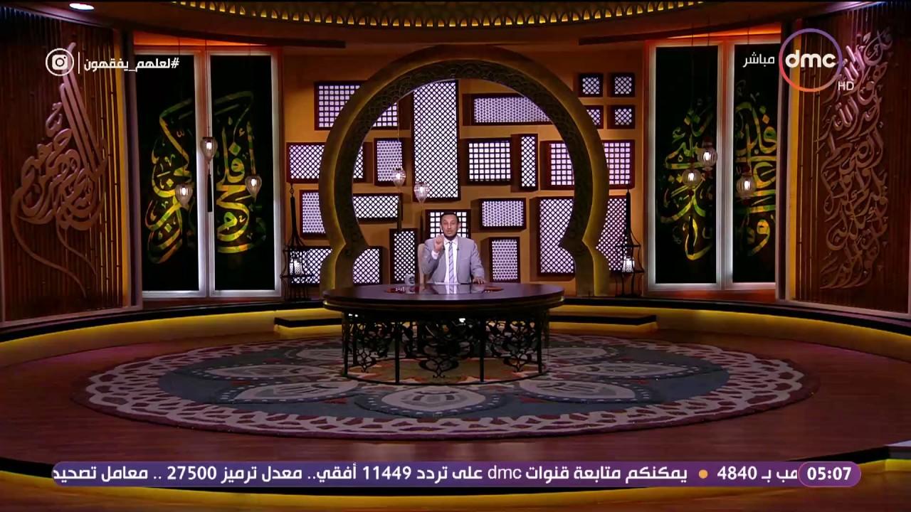 لعلهم يفقهون - الشيخ رمضان عبد المعز: انتشار الكفر في الكرة الأرضية مسئول عن نصف أوزاره متدينون