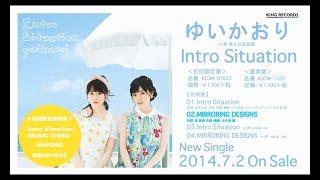ゆいかおり(小倉 唯&石原夏織) 9th single「Intro Situation」収録...