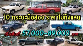 10 รถกระบะมือสอง ราคาไม่ถึงแสน อัพเดตล่าสุด 24-9-63