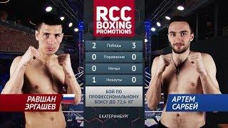 Равшан Эргашев vs Артем Сарбей / Ravshan Ergashev vs Artem Sarbei