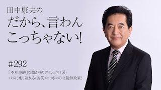 Vol.292『「不可逆的」な強がりのディレンマ(涙) バスに乗り遅れる(苦笑)ニッポンの北朝鮮政策!』