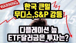 한국 큰일 무디스, S&P 강등 디플레이션 늪 ETF …