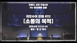 [소통의 목적]  HIS 주일예배실황 | 정산 목사 | 여호수아 ep. 23  (01/17/2021)
