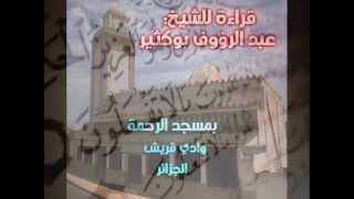 الشيخ بوكثير سورة آل عمران والنساء abderraouf boukthir wmv
