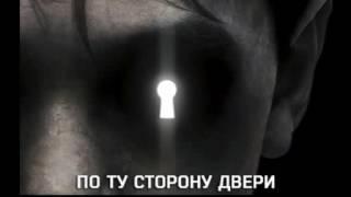 Правдивый отзыв на фильм  По ту сторону двери