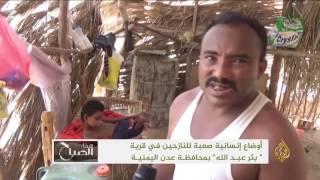 هذا الصباح-بئر عبد الله ملاذ الهاربين من الحرب باليمن