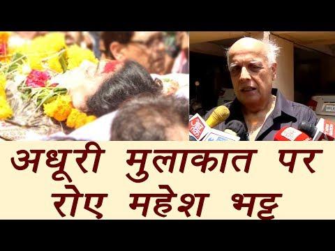 Reema Lagoo: Mahesh Bhatt says, She promised to meet again but not like this | FilmiBeat