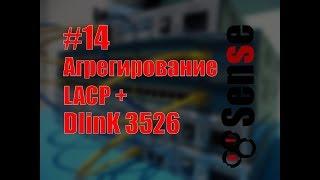 pFsense #14 Агрегирование портов через LACP