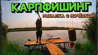 Рыбалка с ночевкой на карпа Ловля КАРПА на ФЛЭТ ФИДЕР и КАРПФИШИНГ