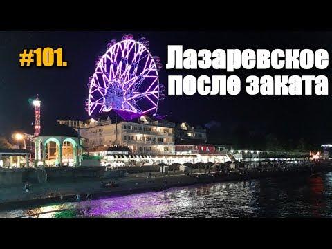 ЛАЗАРЕВСКОЕ 2019 / ЦЕНТРАЛЬНАЯ НАБЕРЕЖНАЯ / ОТДЫХ НА МОРЕ