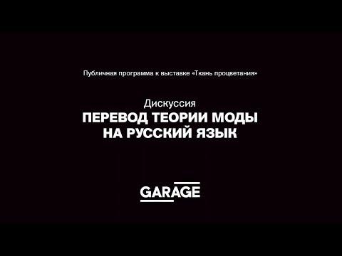 Дискуссия «Перевод теории моды на русский язык»
