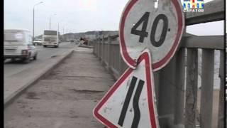 Мост Саратов-Энгельс может рухнуть