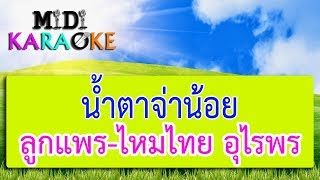 น้ำตาจ่าน้อย - ลูกแพร ไหมไทย อุไรพร | MIDI KARAOKE มิดี้ คาราโอเกะ