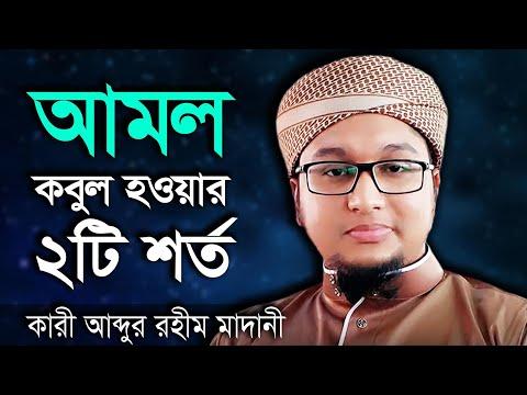 Bangla islmic waz mahfil By Rahim Madani, Amirabad