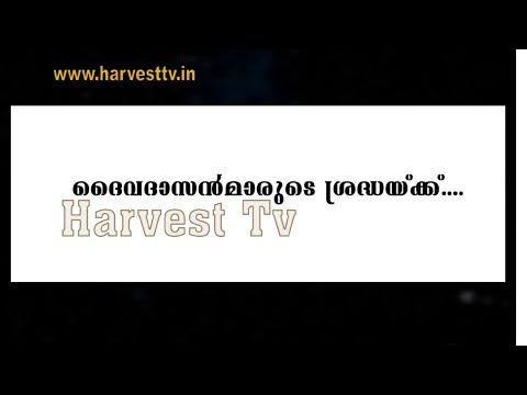 Justice for Reshma - Harvest episode part-1 ( Daivadasanmarude Shredhaku)